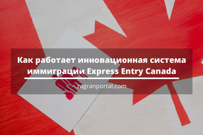 express-entry-canada